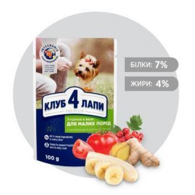 купити КЛУБ 4 ЛАПИ ПРЕМІУМ З КУРКОЮ В ЖЕЛЕ корм для дорослих собак малих порід, 100г в Одеси