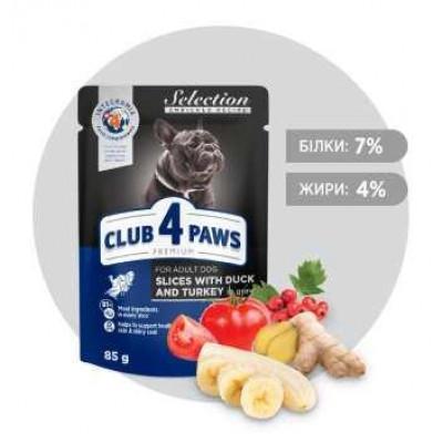 КЛУБ 4 ЛАПИ ПРЕМІУМ СЕЛЕКШН ШМАТОЧКИ З КАЧКОЮ ТА ІНДИЧКОЮ корм для дорослих собак малих порід, 85 г
