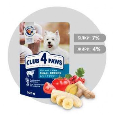 КЛУБ 4 ЛАПИ ПРЕМІУМ З ЯГНЯМ В СОУСІ корм для дорослих собак малих порід, 100г