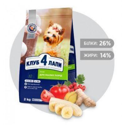 купити Клуб 4 Лапы для собак малых пород в Одеси
