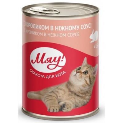 купити Мяу с кроликом 415 г. в Одеси