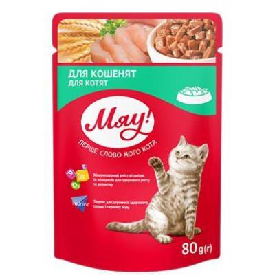 купити Мяу для кошенят в Одеси
