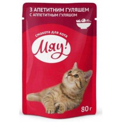 купити Мяу с аппетитным гуляшом 80г в Одеси