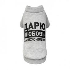 Pet Fashion Толстовка «Дарю любовь за вкусняшку»
