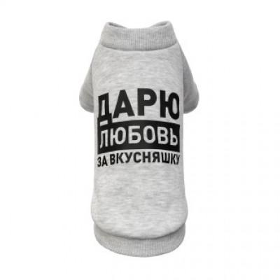 купити Pet Fashion Толстовка «Дарю любовь за вкусняшку» в Одеси