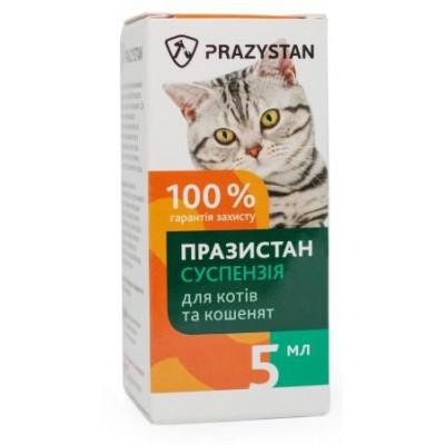 купити Празистан суспензия для котов и котят 5мл в Одеси