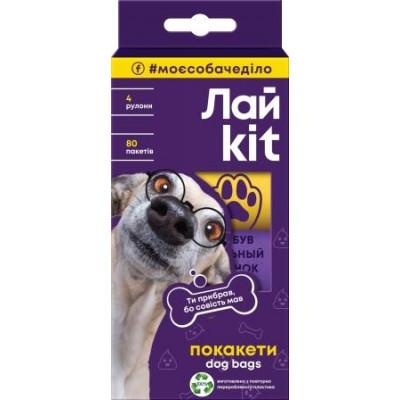 купити ЛайKit пакети для прибирання за тваринами 4*20 шт. в Одеси