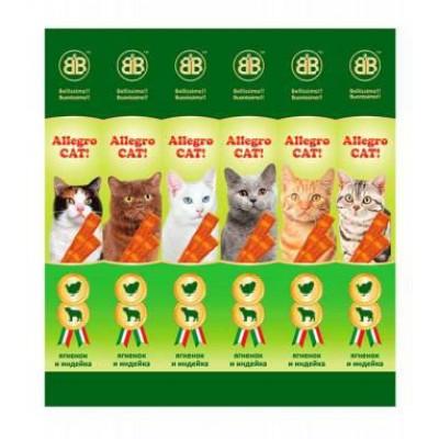 купити Allegro Cat мясные палочки с ягненком и индейкой для кошек в Одеси