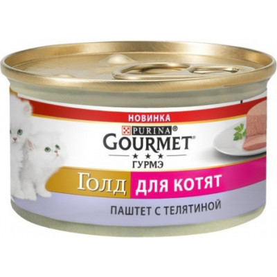 Gourmet Gold (Гурме голд) с говядиной паштет для котят 85гр