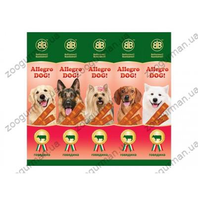 купити Allegro dog колбаски для собак с говядиной, 10г в Одеси