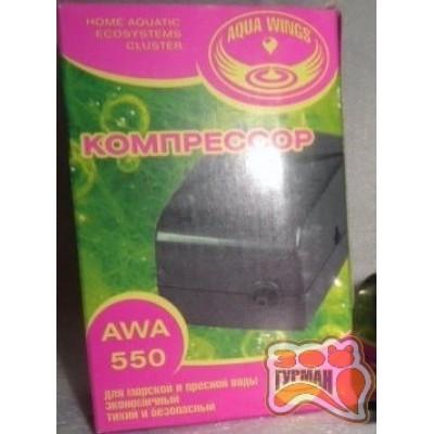 купити Компрессор AWA-550 (2.4L/мин 2,5W (30-50l)) в Одеси