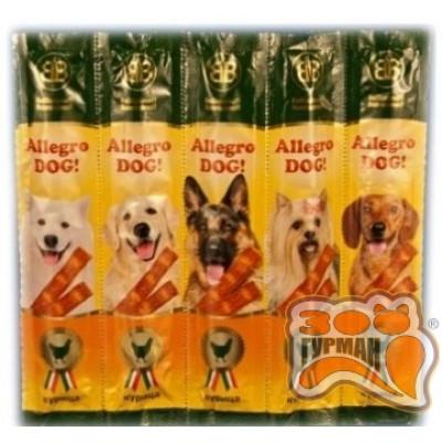 купити Allegro dog колбаски для собак c курицей, 10г в Одеси