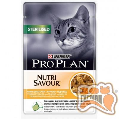 PRO PLAN Sterilised для стерилізованих котів шматочки з куркою в підливці, пауч, 85г