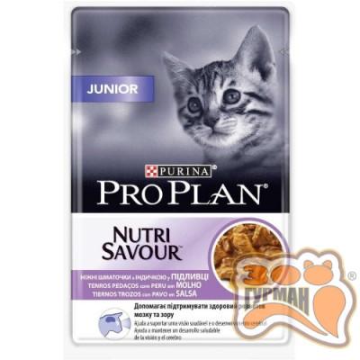купити PRO PLAN Junior корм для котят кусочки с индейкой в подливке, пауч, 85г в Одеси