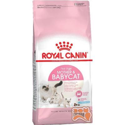 купити Royal Canin Mother and Babycat кошенята до 4 місяців та для кішок в період вагітності і лактації в Одеси