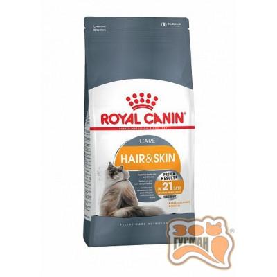Royal Canin HAIR&SKIN для кошек с проблемной шерстью и чувствительной кожей