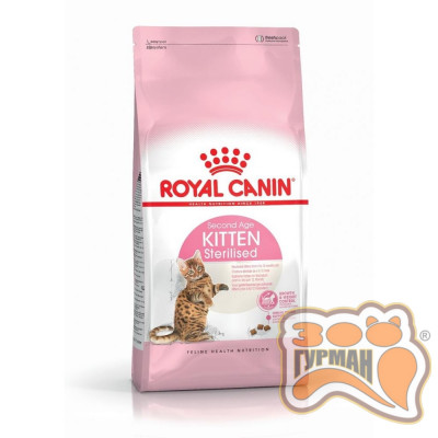 Royal Canin Kitten Sterilised для стерилизованных котят